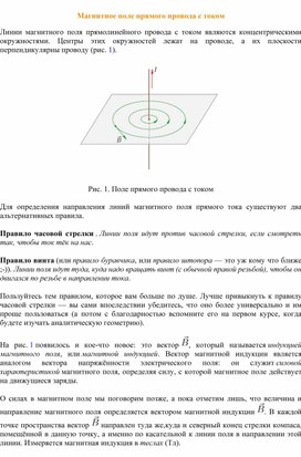 Индукция поля прямого и кругового тока_ изучение теории