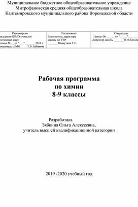 Рабочая программа по химии 8-9 классы