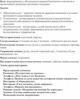 Викторина по ОБЖ