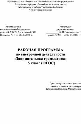 Рабочая программа по внеурочной деятельности «Занимательная грамматика»   5 класс (ФГОС)