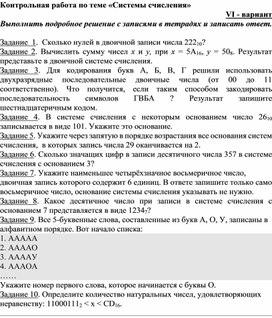 Контрольная работа по теме «Системы счисления» В6.docx