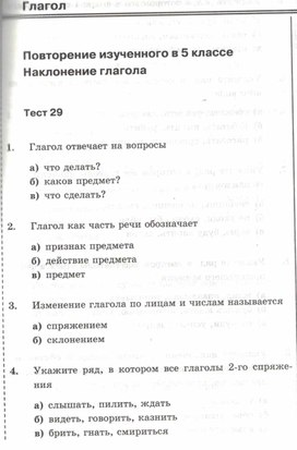 "Тест 2 по теме ""Глагол"""