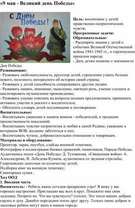 """Статья """" 9 мая - день победы."""""""