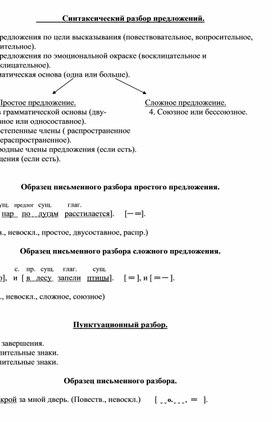 """Памятка """"Синтаксический и пункуационный разборы предложений"""". разборы"""