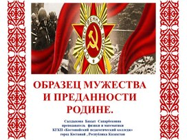 Презентация Добровольцы в Великой Отечественной войне.