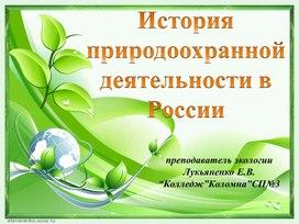 История охраны природы России