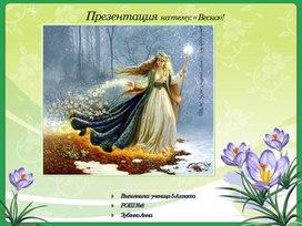 """Презентация """"Тема весны в поэзии"""""""