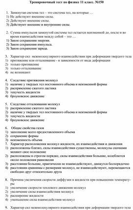 Тренировочный тест по физике 11 класс. №150