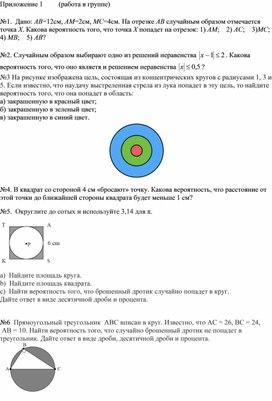 1Геометрическая вероятность_Приложение 1_ Работа в группе