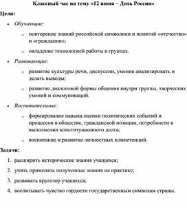 """Классный час """"День России"""""""