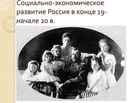 """Презентация по истории """"Социально-экономическое развитие страны в конце XIX - начале XX века"""""""