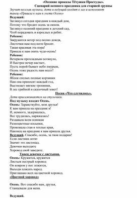 Сценарий осеннего праздника для старшей группы . «Осенние проказы Тётушки Простуды».