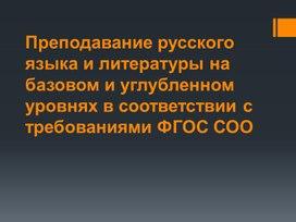 Преподавание русского языка и литературы на базовом и углубленном уровне