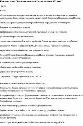 """Конспект урока """"Внешняя политика России в начале XXI века"""". 11 класс"""