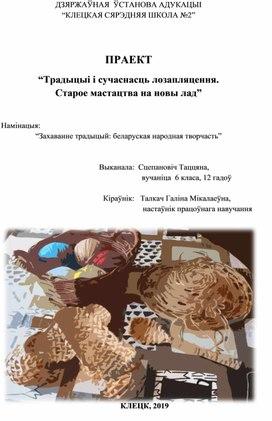 """Проект """"Традыцыі і сучаснасць лозапляцення"""""""