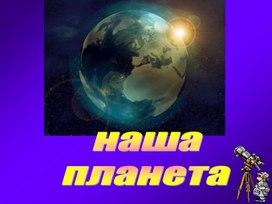 """Классный час """"Наша Планета"""""""