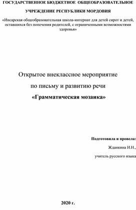 Открытое внеклассное мероприятие по письму и развитию речи  «Грамматическая мозаика»