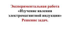 Презентация 3 (1)