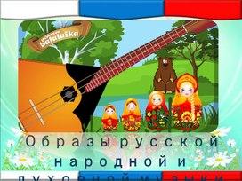 Образы русской народной и духовной музыки