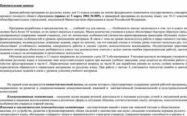 Рабочая программа по русскому языку 11 класс. А. И. Власенков, Л.М. Рыбченкова