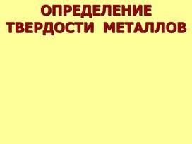 """Презентация по курсу Материаловедение (металлообработка) для студентов ОО СПО """"Испытание твердости"""""""