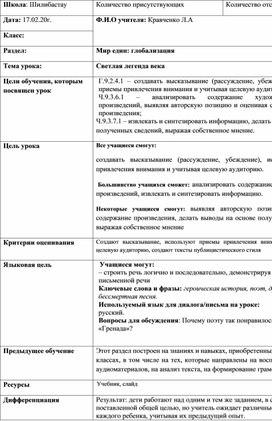 """""""Светлая легенда века """" урок 2"""