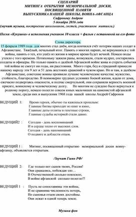 СЦЕНАРИЙ   МИТИНГА  ОТКРЫТИЯ  МЕМОРИАЛЬНОЙ  ДОСКИ,  ПОСВЯЩЕННОЙ  ПАМЯТИ   ВЫПУСКНИКА НАШЕЙ  ШКОЛЫ, ВОИНА-АФГАНЦА Сафронова Андрея