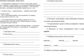 """Анализ текста """"Воробей""""для 5 класса"""