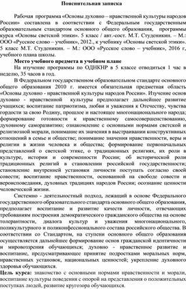 Рабочая  программа «Основы духовно – нравственной культуры народов России»