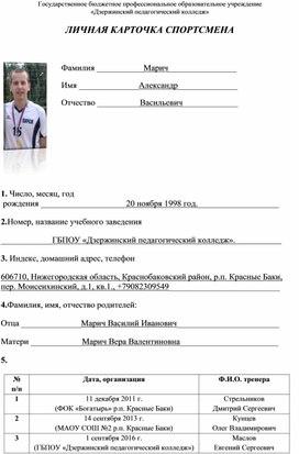 Личная карточка спортсмена