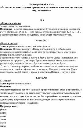 Игры на развитие познавательных процессов у младших школьников по русскому языку