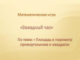 """Урок - игра """"Звездный час"""" по теме """"Площадь и периметр прямоугольника и квадрата"""""""