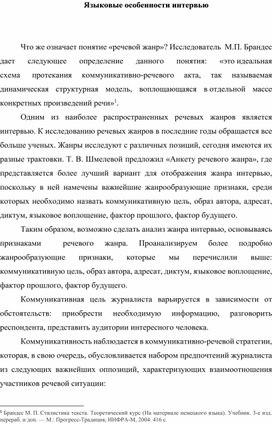 Языковые особенности интервью