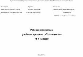 Рабочая программа по математике 1-4 классы