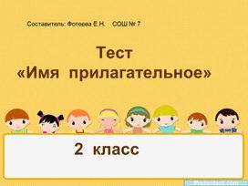 """Презентация по русскому языку """"Имя прилагательное"""", тест (2 класс)"""