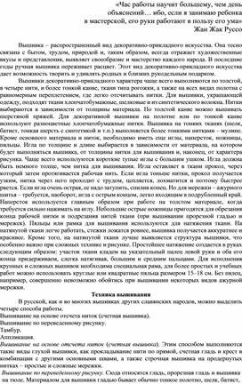 """Доклад """"Методика современной технологии вышивки"""""""