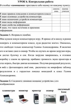 """Разработка контрольной работы по теме """"Компьютер"""" (3 класс)"""