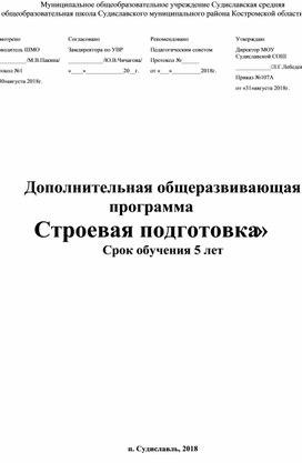 """Дополнительная общеразвивающая программа """"Строевая подготовка"""""""