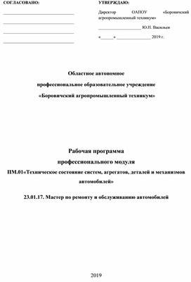 ПМ.01«Техническое состояние систем, агрегатов, деталей и механизмов автомобилей»