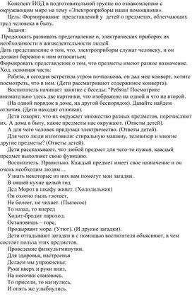 Конспект НОД на тему «Электроприборы наши помощники».