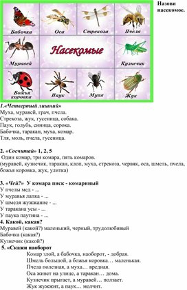 """Формирование лексико-грамматических категорий по теме """"Насекомые"""""""