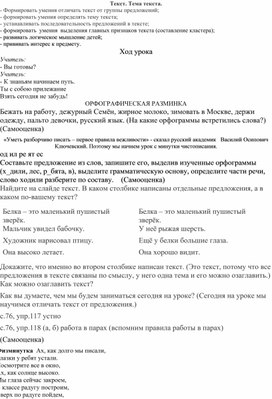 "Урок русского языка ""Текст. Тема текста""."