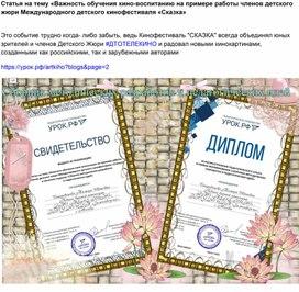 Статья на тему «Важность обучения кино-воспитанию на примере работы Международного кинофестиваля «Сказка»