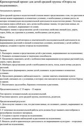 """Краткосрочный проект """"Зеленый огород на подоконнике"""""""