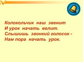 """Конспект урока  по русскому языку в 5 классе на тему:""""Спряжение глаголов"""""""