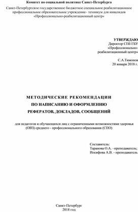 Методические рекомендации по написанию и оформлению  Рефератов, докладов, сообщений для педагогов и обучающихся лиц с ограниченными возможностями здоровья (ОВЗ) среднего - профессионального образования (СПО)
