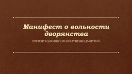 """Презентация """"Манифест о вольности дворянства"""""""