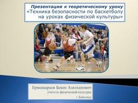 """Презентация """"Техника безопасности по баскетболу на уроках физической культуры"""""""