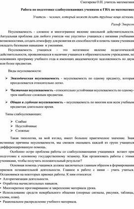 """Статья """"Работа по подготовке слабоуспевающих к экзамену"""""""
