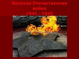 Город Горький в годы Великой Отечественной войны